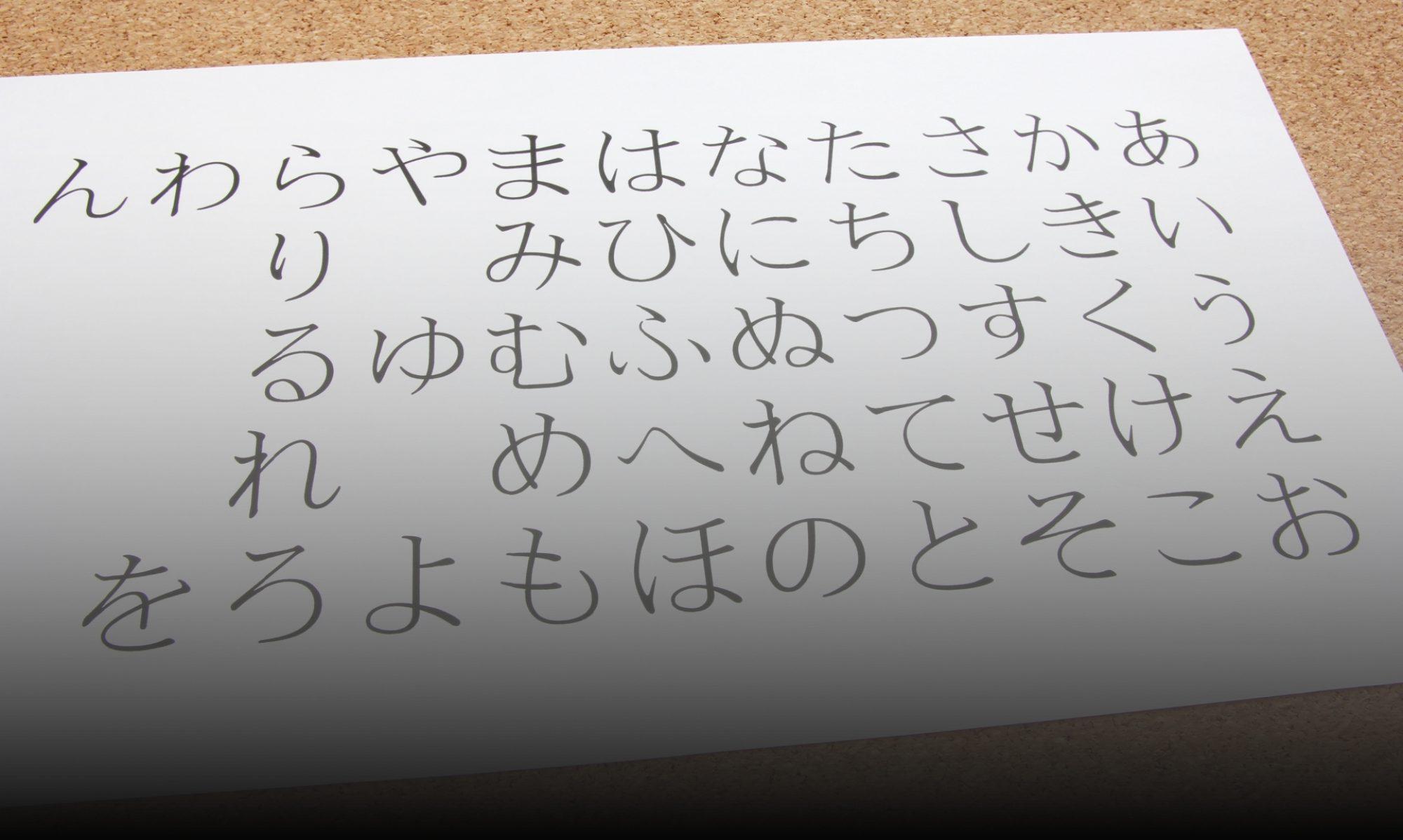 日本語添削君